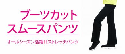 ブーツカットスムースパンツ新登場‼