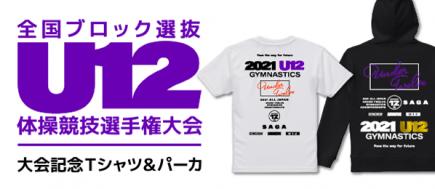 2021 全国ブロック選抜U-12体操競技選手権大会 大会記念品