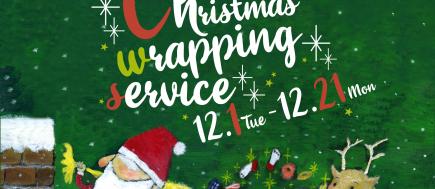 クリスマスラッピングサービス