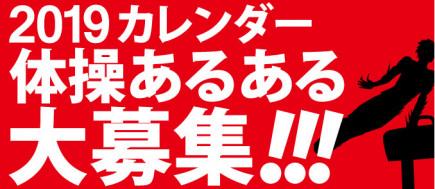 2019カレンダー「体操あるある」大募集 !!!