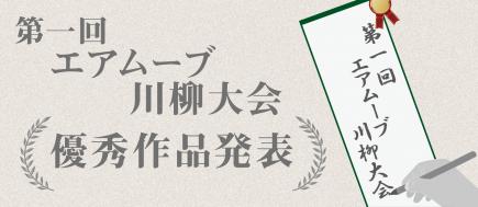 エアムーブ川柳大会、優秀作品の発表です。