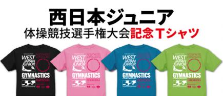 2021西日本ジュニア体操競技選手権大会【大会記念Tシャツ】