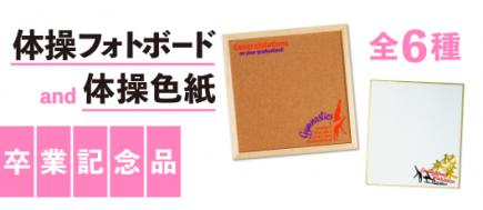 【体操フォトボード・体操色紙】販売開始!