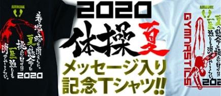 体操男子女子2020夏記念Tシャツ
