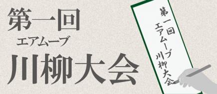 第1回 エアムーブ川柳大会