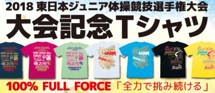 2018 東日本ジュニア体操競技選手権大会 大会記念Tシャツ