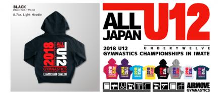第13回全国ブロック選抜U-12体操競技選手権大会 大会記念パーカ&Tシャツ
