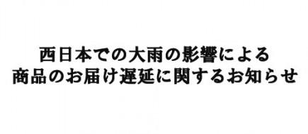 西日本での大雨の影響による商品のお届け遅延に関するお知らせ