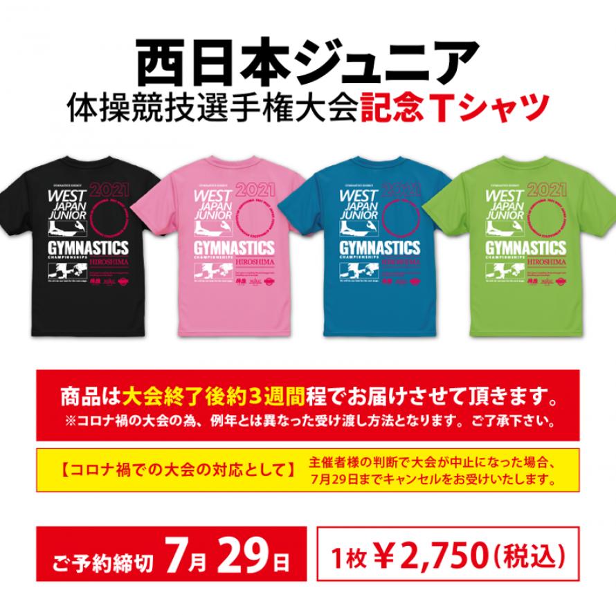 大会記念Tシャツ予約注文申込のご案内