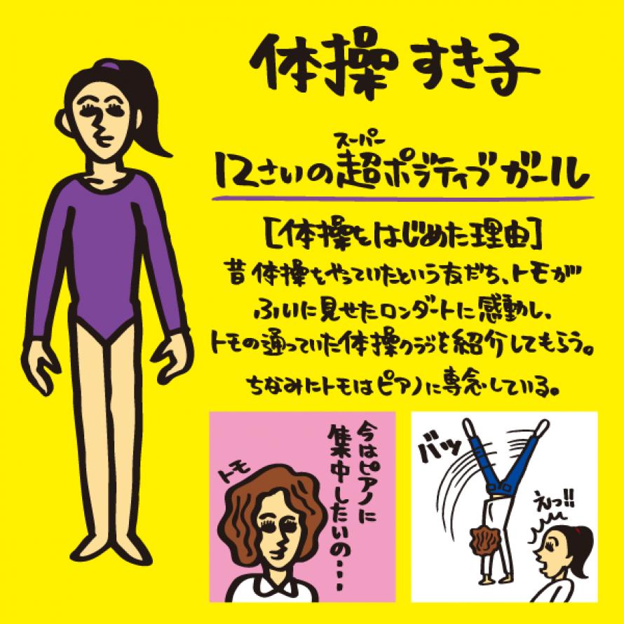 体操 すき子(タイソウスキコ)プロフィール