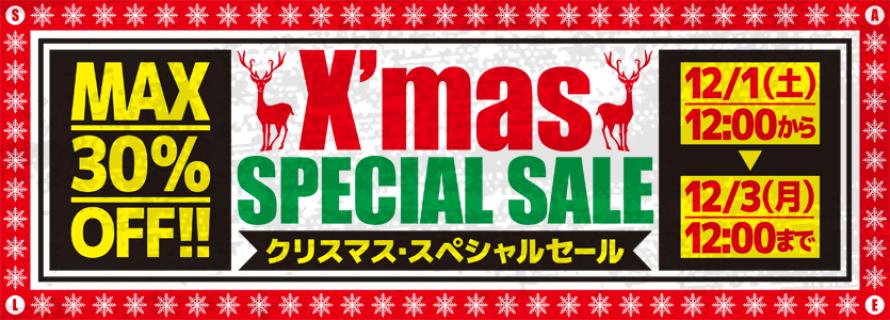 Webショップ限定クリスマスセールのお知らせ