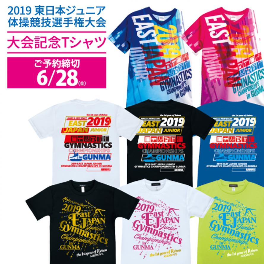 2019東日本ジュニア体操競技選手権大会 大会記念Tシャツの予約販売受付中!!
