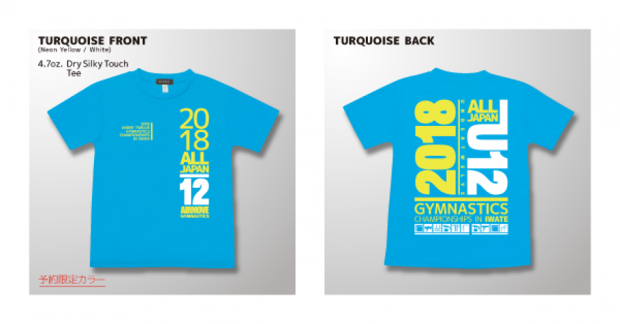 ③U12大会記念Tシャツ
