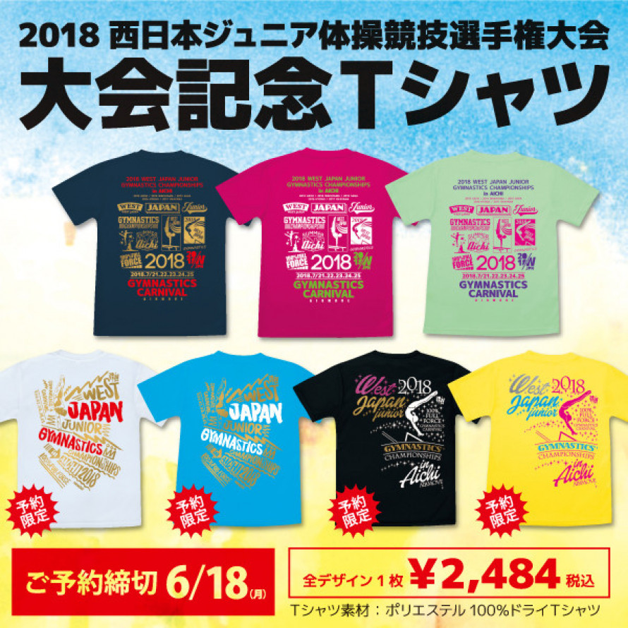 2018西日本ジュニア体操競技選手権大会 大会記念Tシャツの予約販売受付中!!